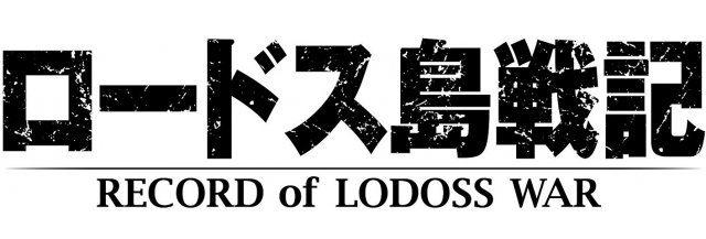 Lodoss-tou Senki OVA Logo